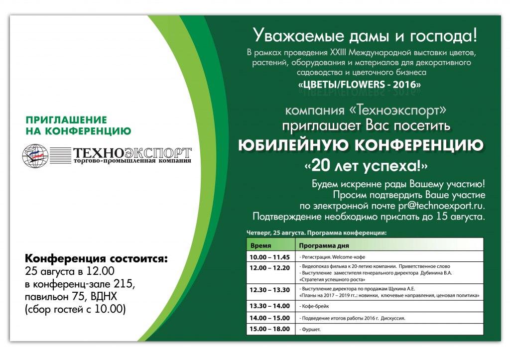 Приглашаем посетить конференцию!
